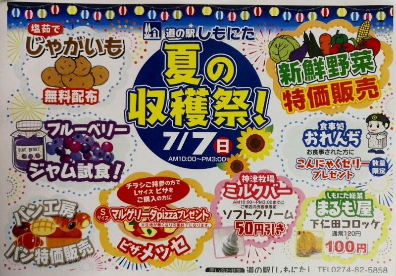 道の駅しもにた・夏の収穫祭