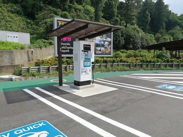 道の駅しもにた・急速充電器